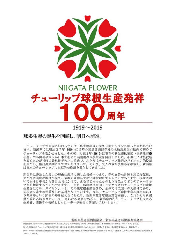 球根生産100周年ポスター画像