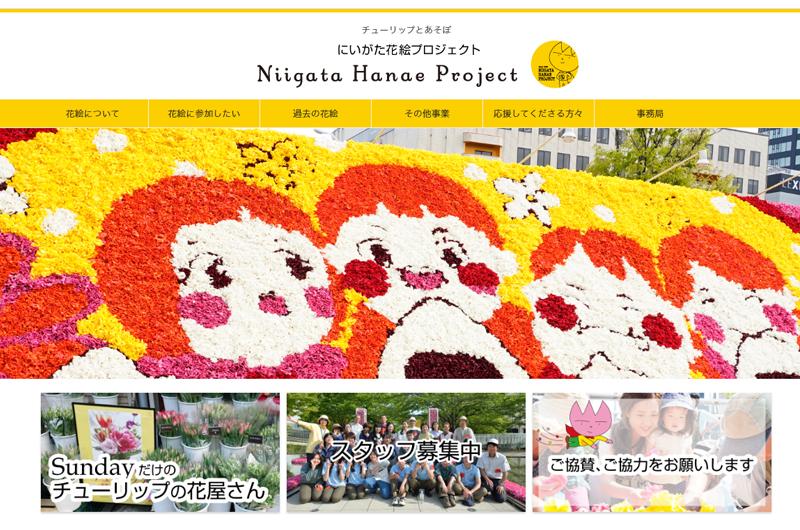 にいがた花絵プロジェクトの新ホームページ
