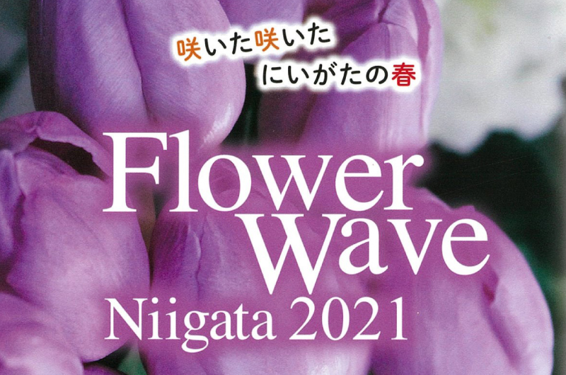 flowerwave2021